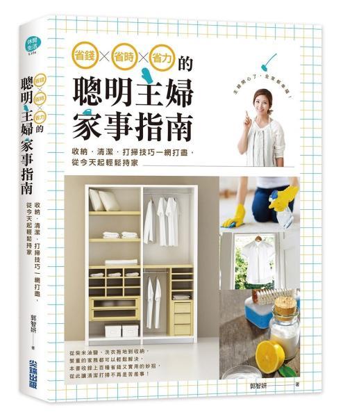 省錢x省時x省力的聰明主婦家事指南:收納·清潔·打掃技巧一網打盡,從今天起輕鬆持家