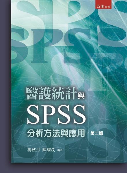 醫護統計與SPSS分析方法與應用(2版)