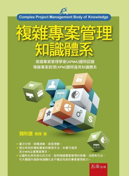 複雜專案管理知識體系