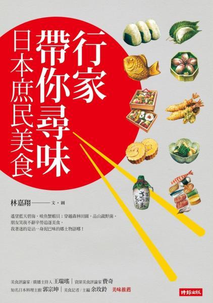 行家帶你尋味:日本庶民美食
