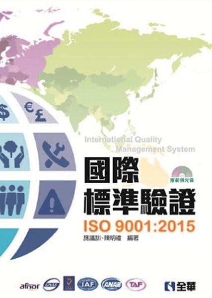 國際標準驗證(ISO9001:2015)(附範例光碟)