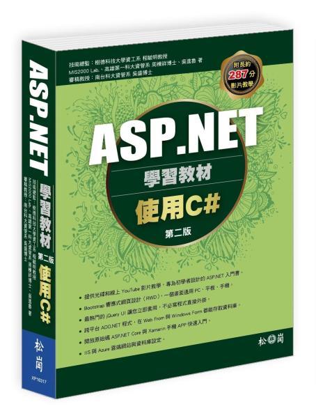 ASP.NET學習教材:使用C#(第二版)(附287分教學錄影檔)
