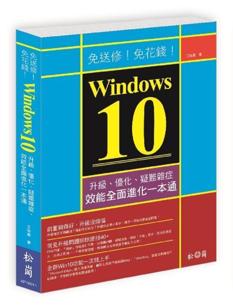 免送修!免花錢!Windows 10升級、優化、疑難雜症、效能全面進化一本通