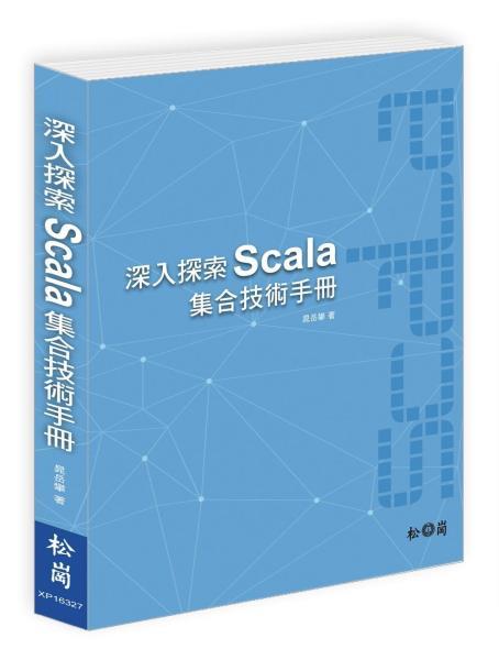 深入探索Scala集合技術手冊