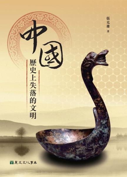 中國歷史上失落的文明