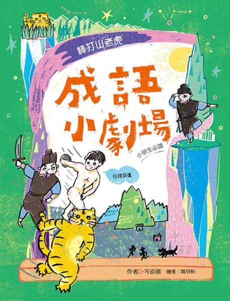 成語小劇場:棒打山老虎【小學生必讀】