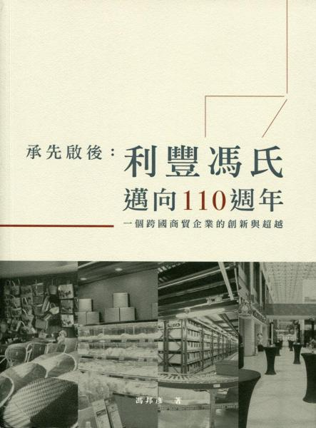 承先啟後:利豐馮氏邁向110週年