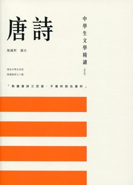 中學生文學精讀·唐詩(修訂版)