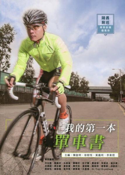 我的第一本單車書(QR code影片教學)