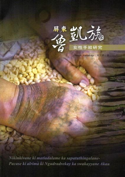 屏東魯凱族女性手紋研究