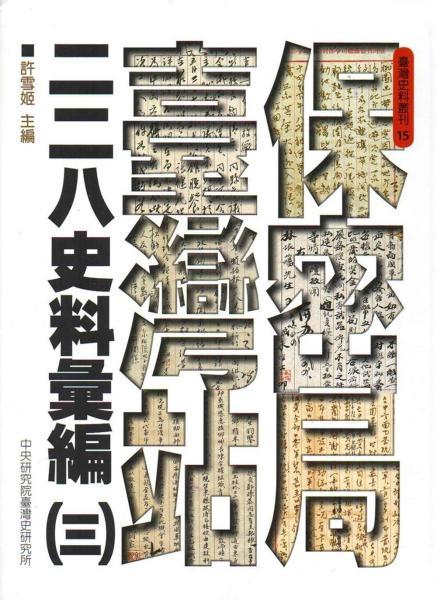 保密局臺灣站二二八史料彙編(三)