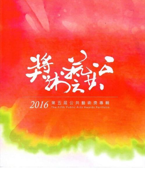 2016第五屆公共藝術獎專輯(附光碟)