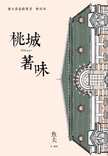 桃城著味:魚夫嘉義繪葉書(增訂版)