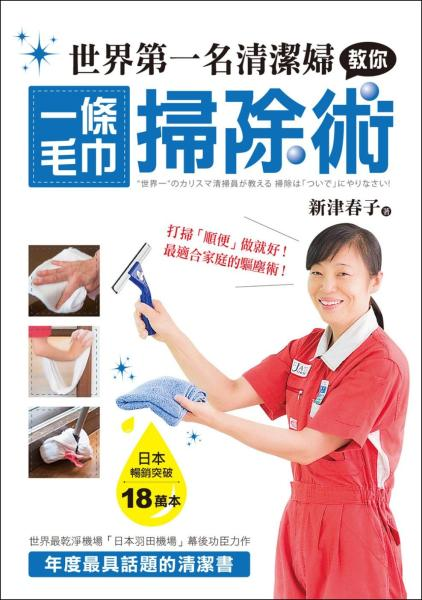 世界第一名清潔婦教你一條毛巾掃除術:打掃「順便」做就好!最適合家庭的驅塵術!
