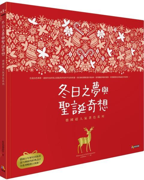 冬日之夢與聖誕奇想