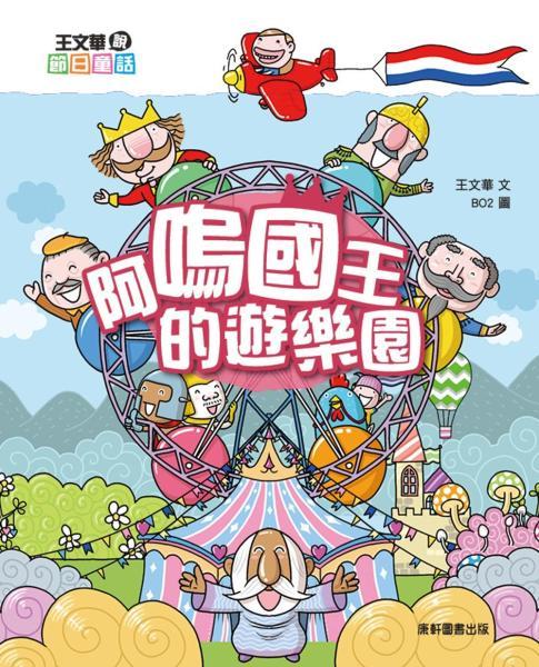王文華說節日童話:阿嗚國王的遊樂園
