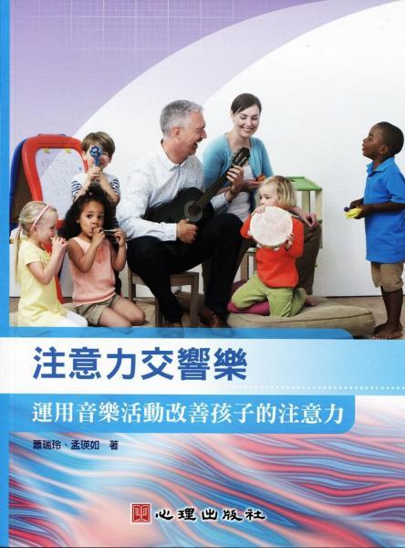 注意力交響樂:運用音樂活動改善孩子的注意力