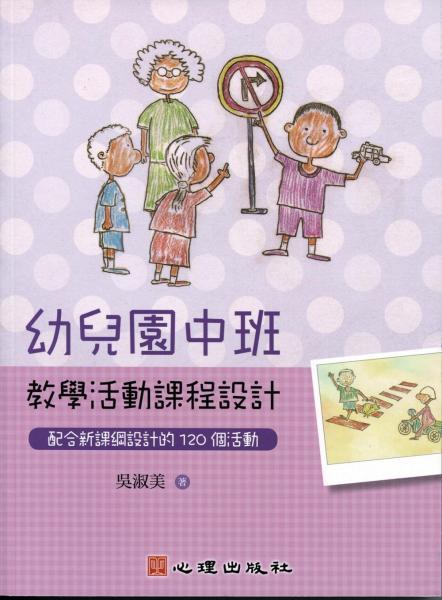 幼兒園中班教學活動課程設計:配合新課綱設計的120個活動