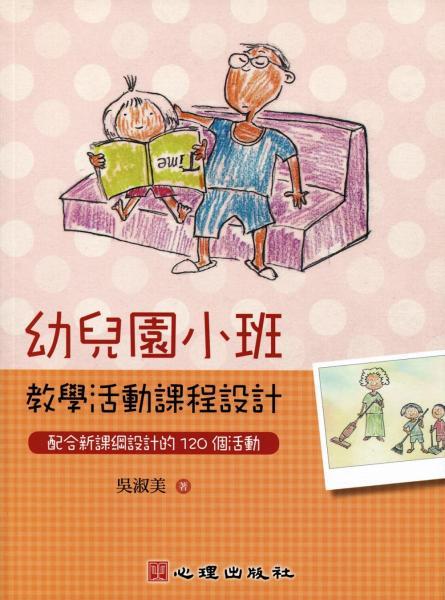 幼兒園小班教學活動課程設計:配合新課綱設計的120個活動