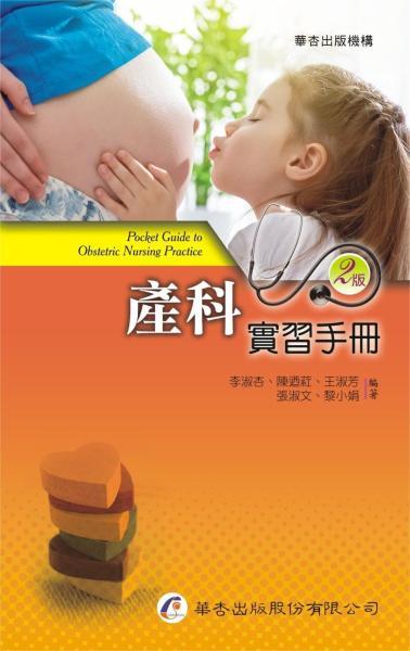 產科實習手冊(2版)