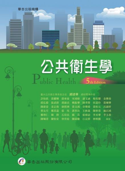 公共衛生學(5版)