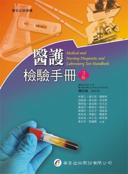 醫護檢驗手冊(3版)