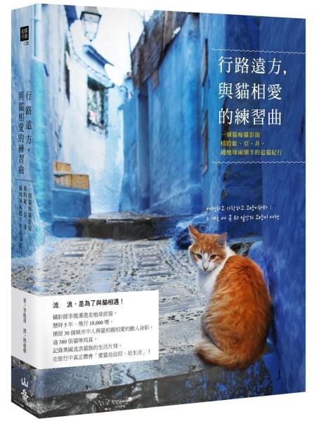 行路遠方,與貓相愛的練習曲:一個貓痴攝影師橫跨歐、亞、非,繞地球兩圈半的追貓紀行