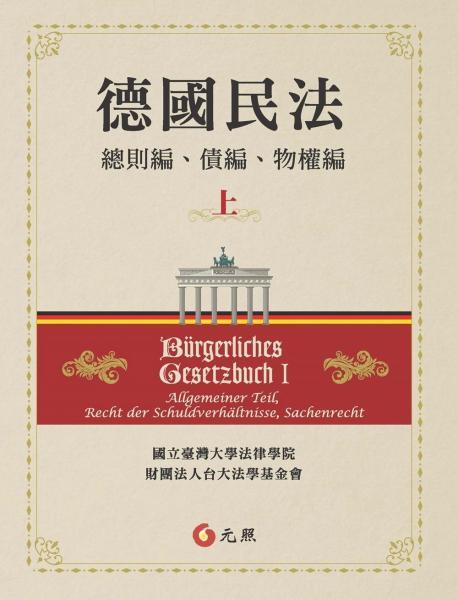 德國民法(上):總則編、債編、物權編