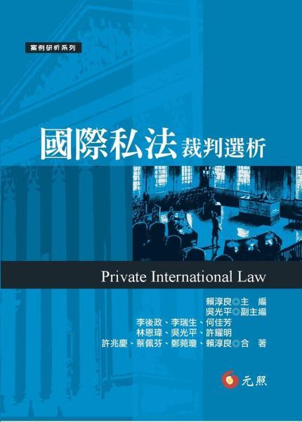 國際私法裁判選析