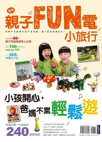 親子FUN電小旅行:小孩開心,爸媽不累輕鬆遊!