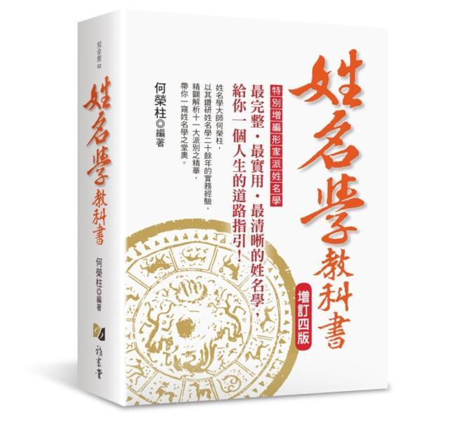 姓名學教科書【增訂四版】