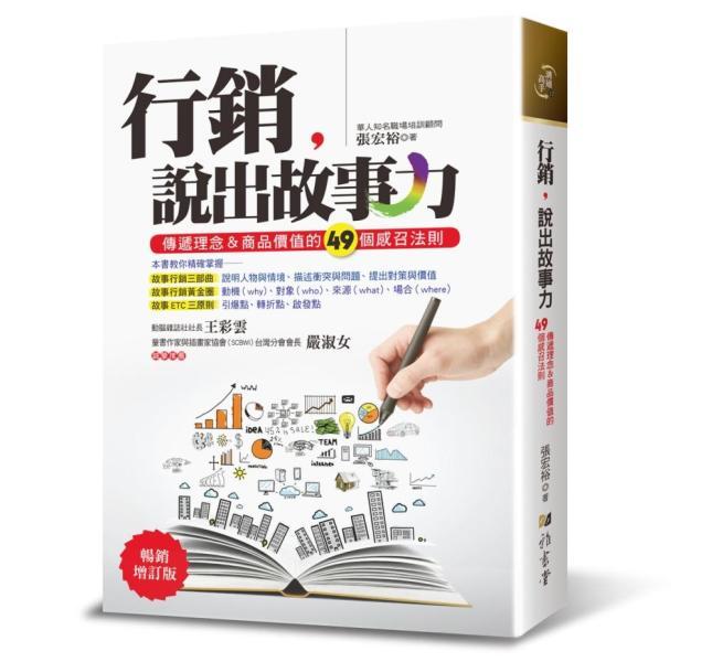 行銷,說出故事力:傳遞理念&商品價值的49個感召法則(暢銷增訂版)