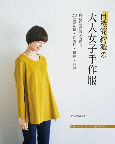 自然簡約派的大人女子手作服:自己作超舒適又時尚的28款連身裙·長版衫·裙褲·外套