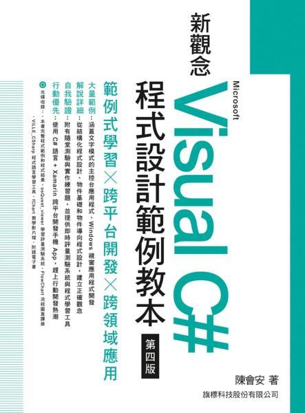 新觀念 Microsoft Visual C# 程式設計範例教本 第四版