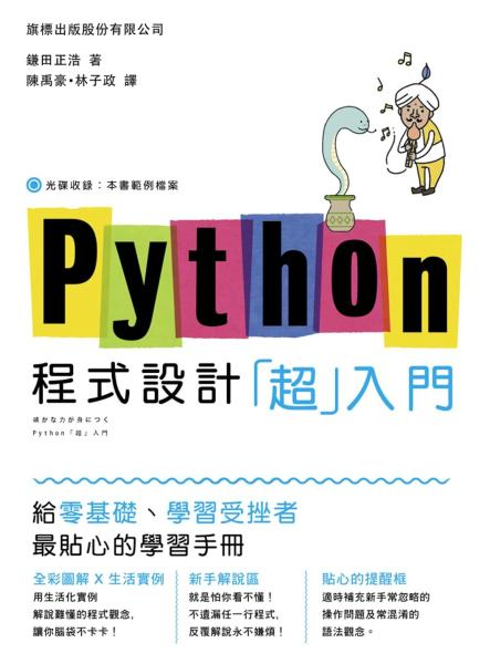 Python 程式設計「超入門」