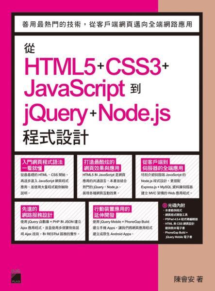 從 HTML5+CSS3+JavaScript 到 jQuery+Node.js 程式設計