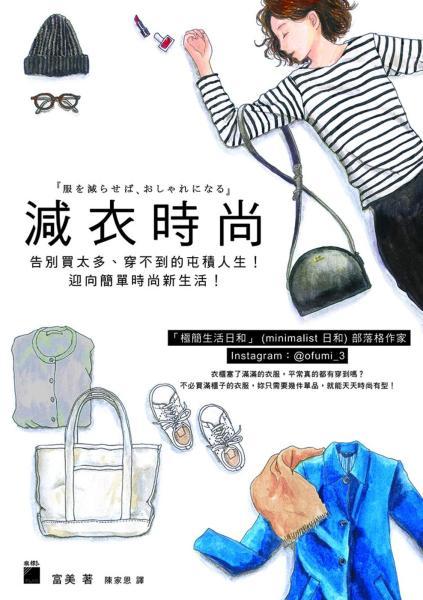 減衣時尚:告別買太多、 穿不到的屯積人生!迎向簡單時尚新生活!