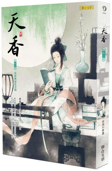 天香(卷三):夜來風雨洗春嬌
