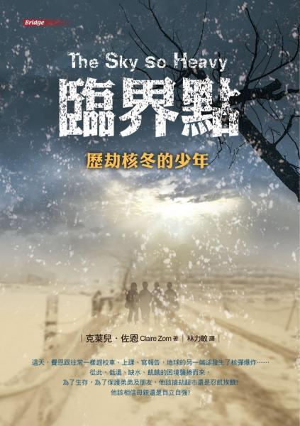 臨界點:歷劫核冬的少年