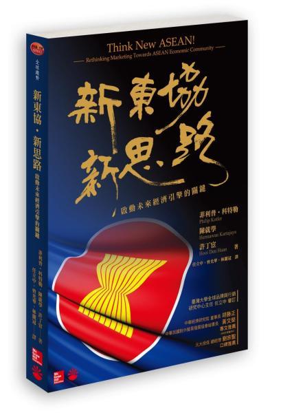 新東協·新思路:啟動未來經濟引擎的關鍵(增訂版)