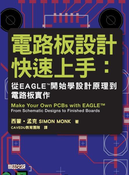 電路板設計快速上手:從EAGLE·開始學設計原理到電路板實作