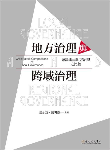 地方治理與跨域治理:兼論兩岸地方治理之比較