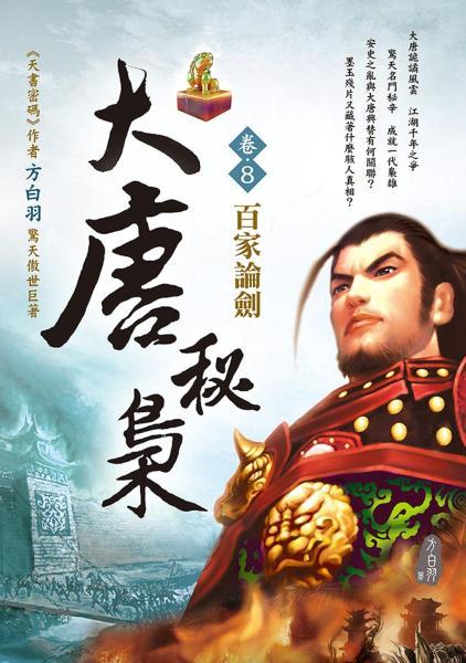 大唐秘梟(卷8):百家論劍
