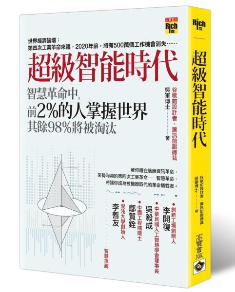 超級智能時代:智慧革命中,前2%的人掌握世界,其餘98%將被淘汰