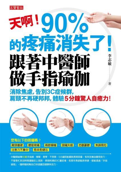 90%的疼痛消失了!跟著中醫師做手指瑜伽:消除焦慮,告別3C症候群,肩頸不再硬邦邦,體驗5分鐘驚人自癒力!