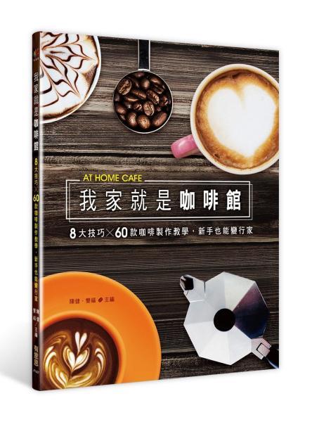 我家就是咖啡館:8大技巧X60款咖啡製作教學,新手也能變行家