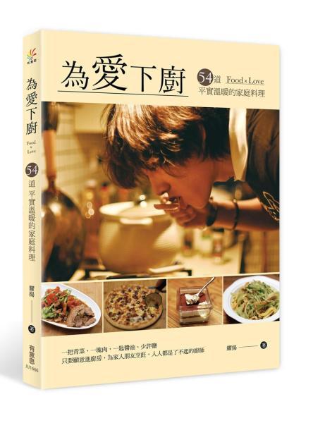 為愛下廚:54道平實溫暖的家庭料理