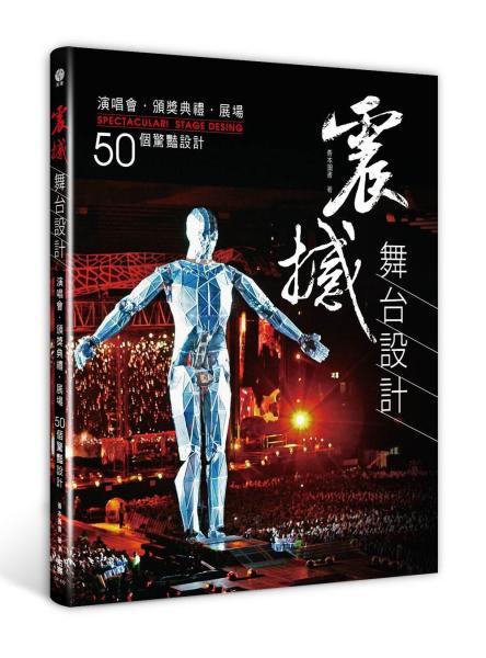 震撼!舞臺設計:演唱會x頒獎典禮x展場,50個驚豔設計