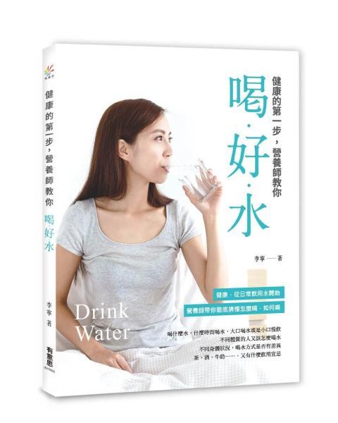 健康的第一步:營養師教你喝好水