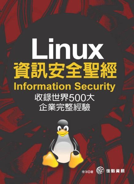 Linux資訊安全聖經(Information Security):收錄世界500大企業完整經驗